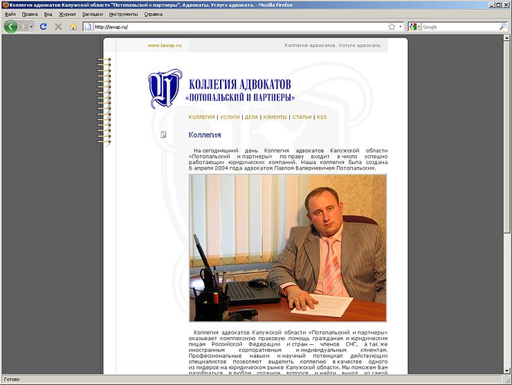 окопф коллегия адвокатов